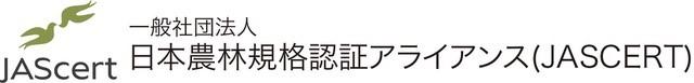 JASCERT 日本農林規格認証アライアンス